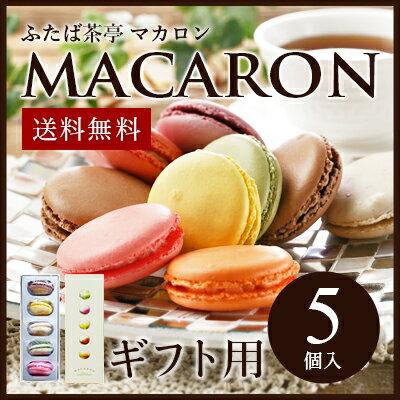 【送料無料 】マカロン 5個入 ホワイトデー / 母の日 ギフト プレゼント お中元 お歳暮 天然着色料100%