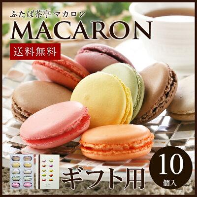 ホワイトデーお返し【ギフト包装済み】マカロン10個セット