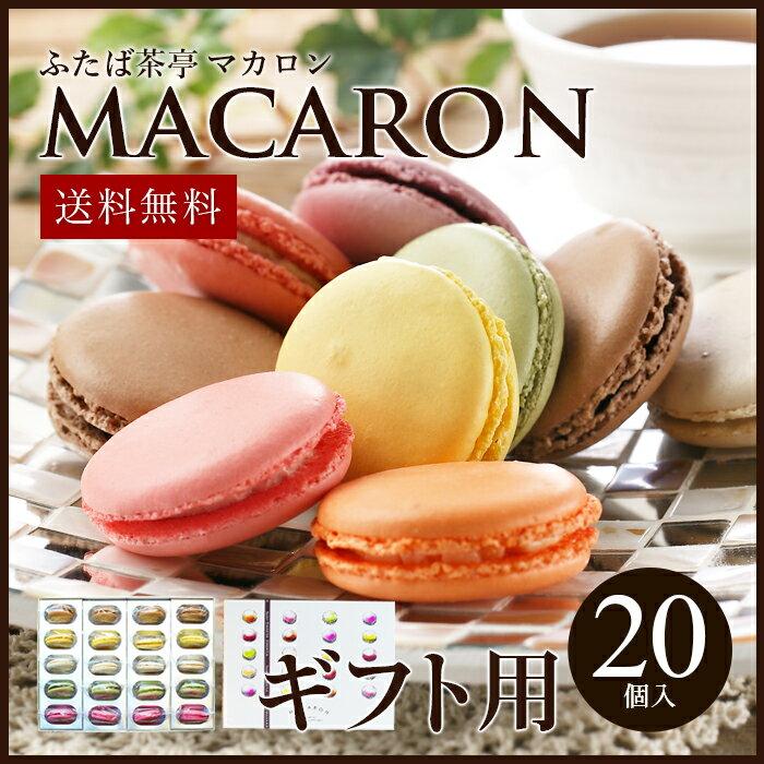 送料無料 お歳暮【ギフト包装済み】マカロン20個セット