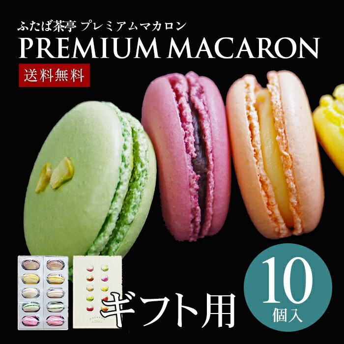 【ギフト用】送料無料 プレミアムマカロン 10個入