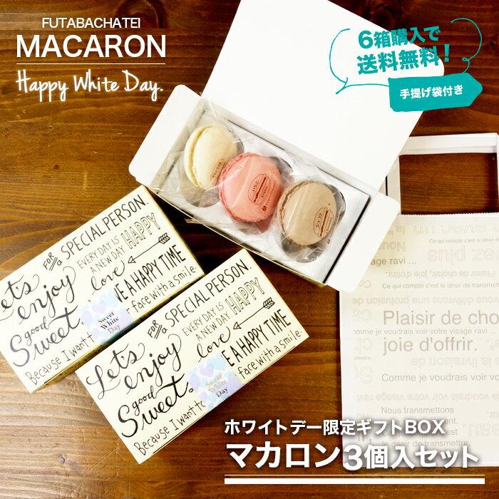 【送料別】マカロン3個入り お配り ギフト プレゼント ホワイトデー バレンタイン 結婚式 サンクスギフト ギフトパッケージ