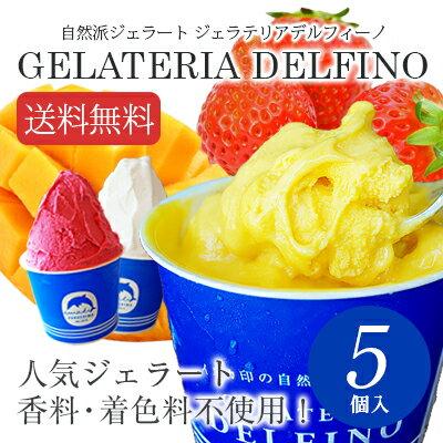 【送料無料】 選べるお試しジェラート5個セット 香料・着色料不使用 のし無料 アイス アイスクリーム