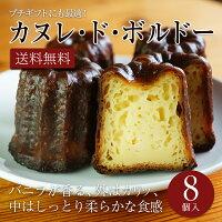 カヌレ8個入りカヌレ・ド・ボルドー贈り物TVで話題!【あす楽】