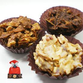 バレンタイン 義理チョコ お配り クリスピーショコラ3種(3個入り)【ギフト包装済み】
