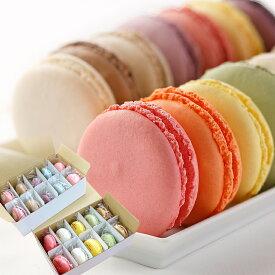 【送料無料】 マカロン20個入 天然由来着色料 自宅用無地簡易箱 フランス菓子 バレンタイン ホワイトデー お配り 義理 フランス菓子 アーモンド
