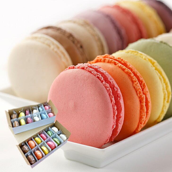 【送料無料】【マカロン24個入】 天然由来着色料 ホワイトデー バレンタインデー 自宅用い お配り フランス菓子 アーモンド
