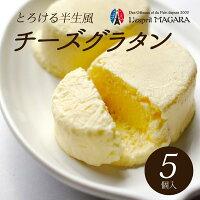 チーズグラタン5個入