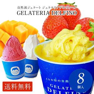 【送料込み 】【ジェラテリア デルフィーノ】選べるジェラート8個セット 香料・着色料不使用 自然派ジェラートセット お中元 ギフト 名前のし紙無料 アイス アイスクリーム お歳暮 御歳暮