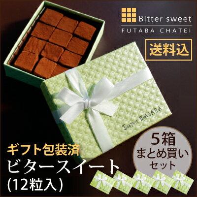 【送料無料】生チョコレート(12粒入×5セット(5人分))【ギフト包装済み】