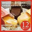 送料無料 【コッテリーナ】2箱セット(1箱:6個入り)