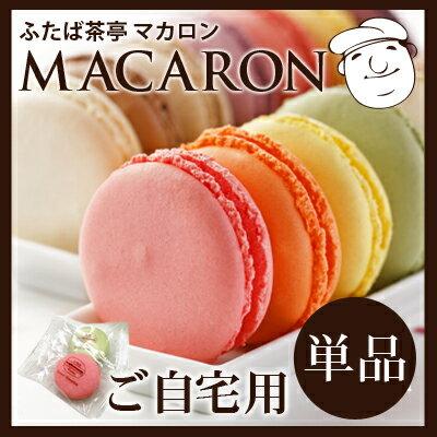 ふたば茶亭 【単品】 マカロン