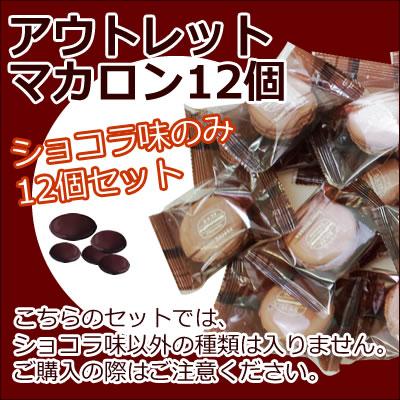 ふたば茶亭 訳ありマカロン(ショコラ味のみ) 送料無料 12個入 ★2個同時購入でドラ焼き1箱プレゼント!