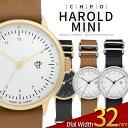 CHPO チーポ 腕時計 HAROLD MINI 32mm 北欧 レディース メンズ ユニセックス ハロルド スウェーデン 時計 ウォッチ 送…