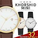 CHPO チーポ 腕時計 KHORSHID mini 送料無料 北欧 腕時計 レディース メンズ ユニセックス ホルシード ミニ スウェー…