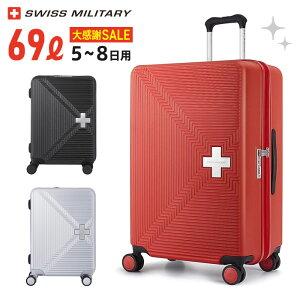 [大感謝SALE] スイスミリタリー スーツケース M726 (Mサイズ/69L/26インチ) フォートレス ファスナー 5〜8日用 軽量 鍵 TSAロック キャリーケース キャリーバッグ おしゃれ 動画