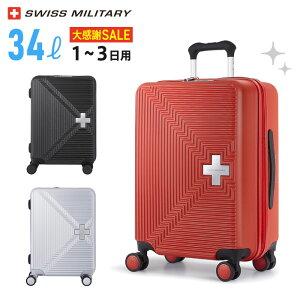 [大感謝SALE] スイスミリタリー スーツケース M720 (Sサイズ/34L/20インチ) フォートレス ファスナー 1〜3日用 機内持ち込み 軽量 鍵 TSAロック キャリーケース キャリーバッグ おしゃれ 動画