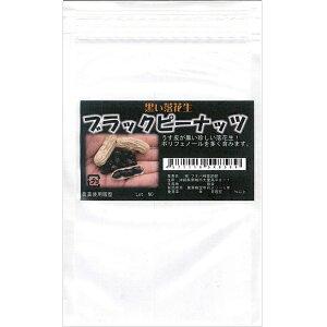 落花生 (ピーナッツ) 種 【黒落花生 小袋】