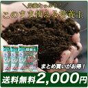 ★送料無料★このまま使える培養土 14L×3袋セット 花と野菜の土 ガーデニング バーク堆肥 放射能測定 ふたばの土 プランターの土 培養土
