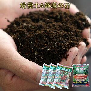 簡単ガーデニングセット このまま使える培養土3袋と鉢底の石のセット バーク堆肥 愛媛県産