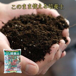 このまま使える 培養土 14L 花と野菜の土 ガーデニング バーク堆肥 放射能測定 ふたばの土 プランターの土 送料無料