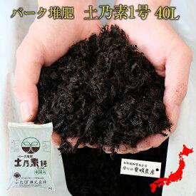 バーク堆肥 送料無料 土乃素1号 40L 針葉樹皮 土壌改良材 ふかふか 土 美味しい野菜 放射能測定 農業資材 腐食 ふたばの土 プロ仕様
