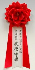 【式典用リボン胸章】胸章用プリンター印刷名入れ【領収書発行】