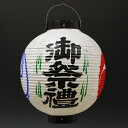 Syakusan-gosairei1