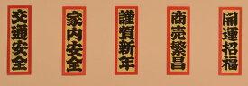 【しめ縄材料】赤枠短冊(片面印刷) サイズ:大【領収書発行】