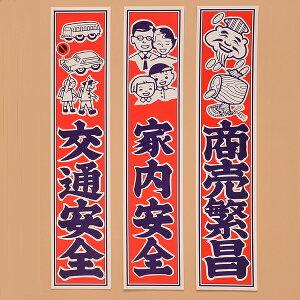 【しめ縄材料】絵入り短冊(中)【領収書発行】