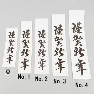 【しめ縄材料】謹賀新年紙(奉書) サイズ:No.2【領収書発行】