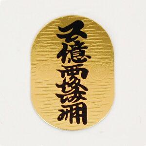 【しめ縄材料】小判(片面印刷) サイズ:1号【領収書発行】