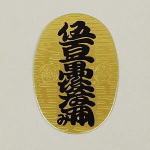 【しめ縄材料】小判(片面印刷) サイズ:2号【領収書発行】