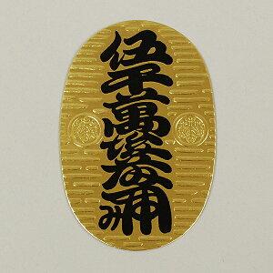 【しめ縄材料】小判(片面印刷) サイズ:5号【領収書発行】