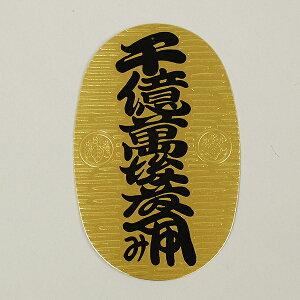 【しめ縄材料】小判(片面印刷) サイズ:7号【領収書発行】