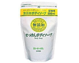 無添加 ボディソープ 白いせっけん 詰替え用 350ml*配送分類:1