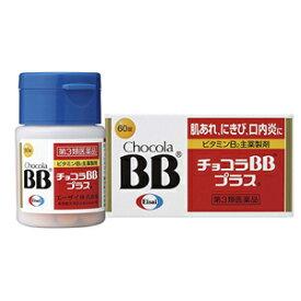 チョコラBBプラス 60錠【第3類医薬品】[配送区分:A]