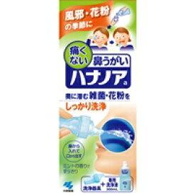 小林製薬 ハナノアa 洗浄器具+専用洗浄液 300ml*配送分類:1