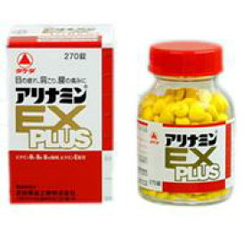 アリナミンEXプラス 270錠【第3類医薬品】*配送分類:1