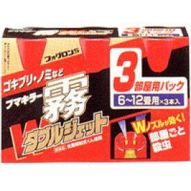 フマキラー霧ダブルジェット フォグロンS 100mL×3本 【第2類医薬品】