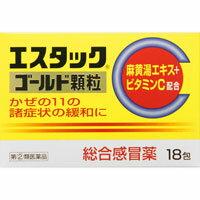 エスタックゴールド顆粒 18包 【第(2)類医薬品】