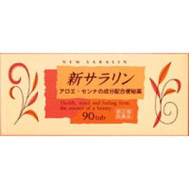 新サラリン 90錠 【第(2)類医薬品】