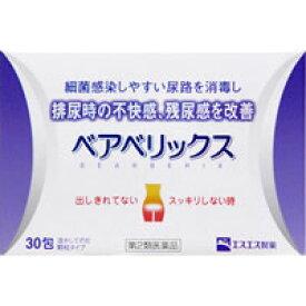 ベアベリックス 30包 【第2類医薬品】*配送分類:1