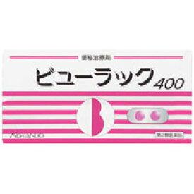 ビューラック 400錠【第2類医薬品】*配送分類:2