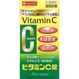 ビタミンC錠Naフリー 300錠【第3類医薬品】[配送区分:A]