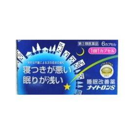 【第(2)類医薬品】ナイトロンS 6カプセル[配送区分:A]
