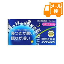 【ネコポスで送料無料】【第(2)類医薬品】ナイトロンS 6カプセル
