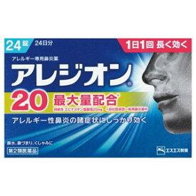 【第(2)類医薬品】アレジオン20 24錠*配送分類:1