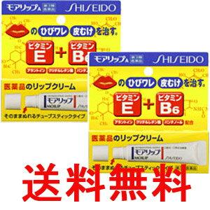 [メール便で送料無料]モアリップ A 8gx2個 【第3類医薬品】
