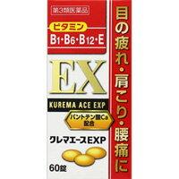 [アリナミンEXプラスと同成分なのに安い!] クレマエースEXP 60錠 【第3類医薬品】