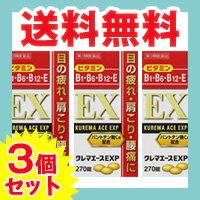 [送料無料!アリナミンEXプラスと同成分なのに安い!] クレマエースEXP 270錠×3個セット【第3類医薬品】